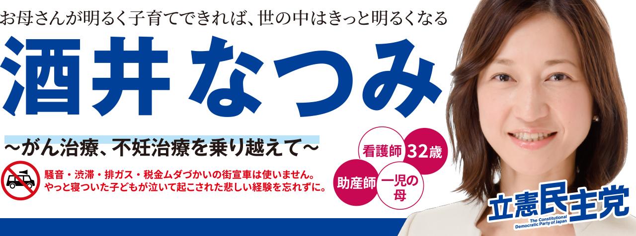 「酒井なつみ 江東区 ポスター」の画像検索結果